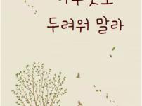 수능묵상집2019.PNG