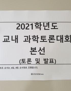 교내 과학 토론대회 본선(4월14일)
