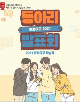 2021 이화 학술제