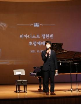 정한빈 피아니스트 초청예배